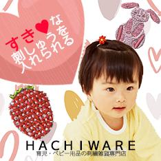 HACHIWARE ~茨城県取手市の育児・ベビー用品の刺繍雑貨専門店 はちわれ刺繡店~