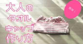 簡単! 大人のタオルキャップ作り方 Aタイプ(動画解説付) ~ミシンできること~