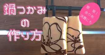 簡単! 鍋つかみ作り方(動画解説付) ~ミシンできること~