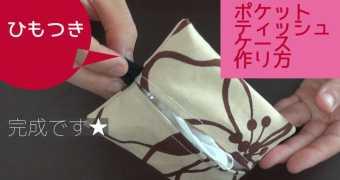 簡単! ポケットティッシュケース作り方(動画解説付) ~ミシンできること~